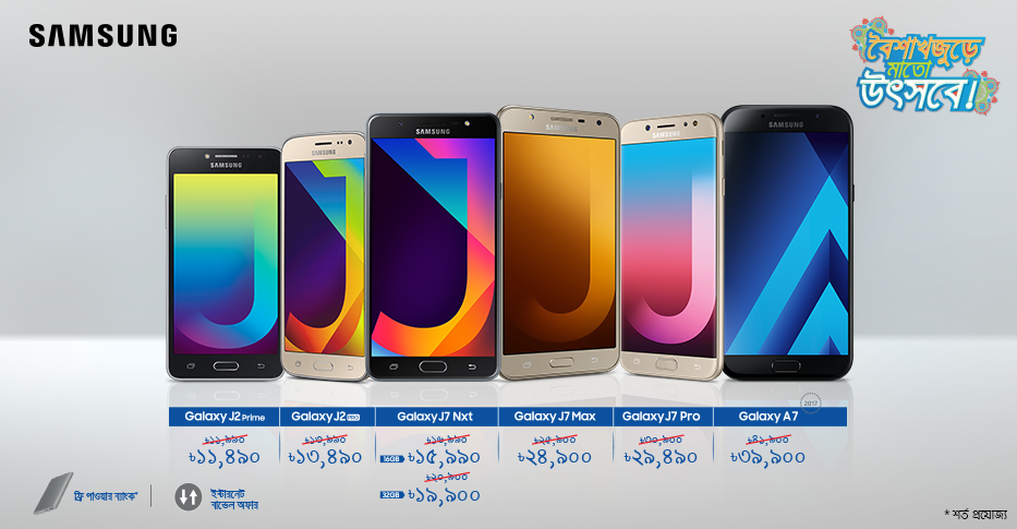 Samsung Boishakh Offer