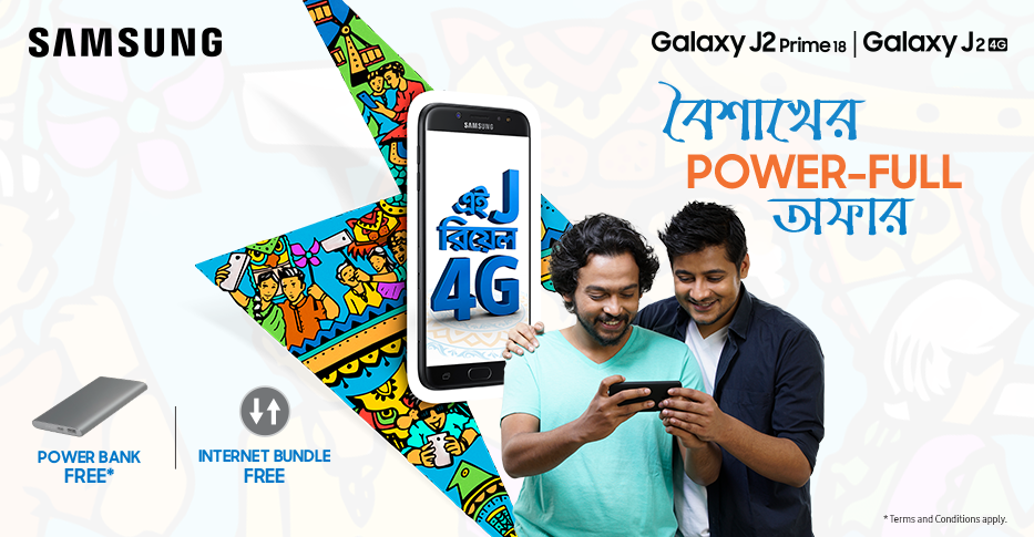 Real 4G Boishakh Offer