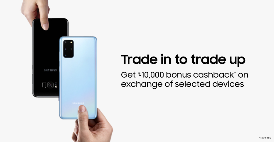 Samsung Phone Exchange Offer
