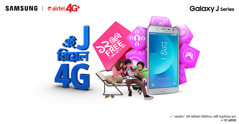 Samsung Airtel 4G Offer