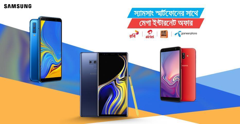 Samsung Mobile Bangladesh