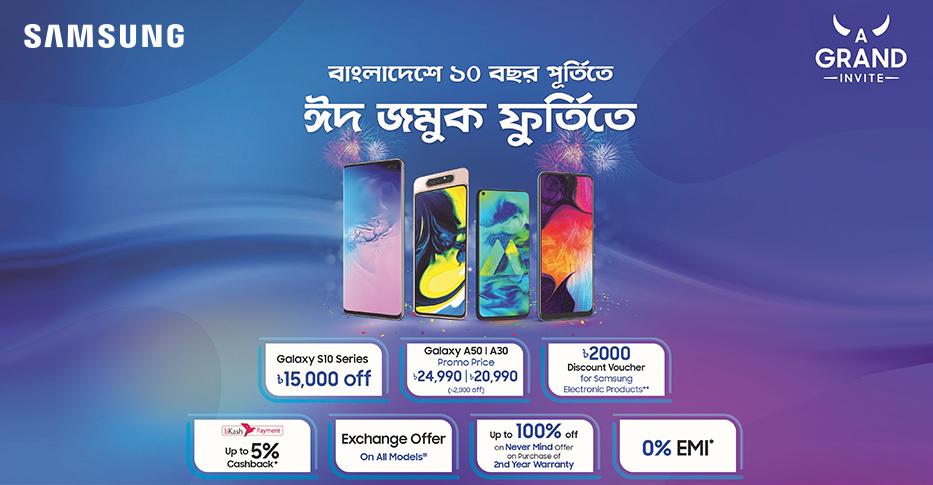 Samsung Mobile Bangladesh - Samsung Eid Offer